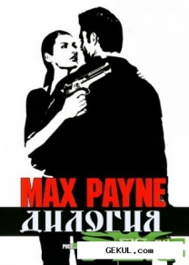 Дилогия. Max Payne (2003/RUS/ENG/RePack by R.G.ReCoding)