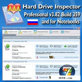 Hard Drive Inspector v3.70 Build 337 Professional & for Notebooks
