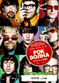 Рок-волна / The Boat That Rocked (2009/DVDRip/1400/700)