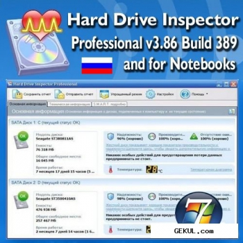 Hard Drive Inspector v3.70 Build 337 Professional & for Notebooks Portable