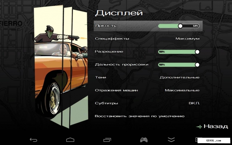Grand theft auto: san andreas - hd edition (v.1.0.3) (2013/Rus/Eng/Multi7/Android). Скриншот №4